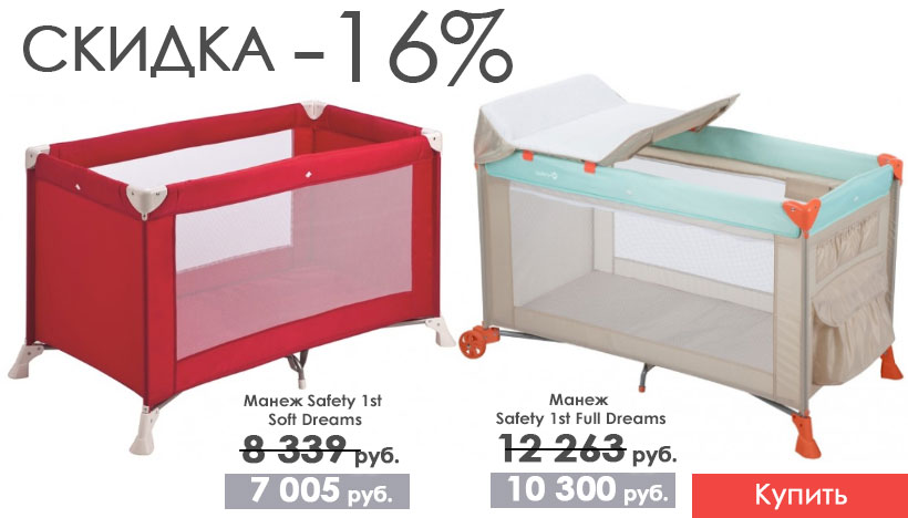 Скидка 16% на манежи Safety 1st!